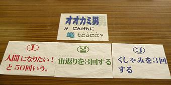 オオカミ男クイズ.jpg