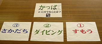 カッパkuizu.jpg