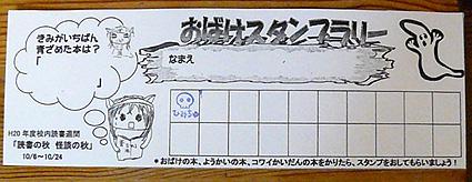 obakeすたんぷらりー.jpg
