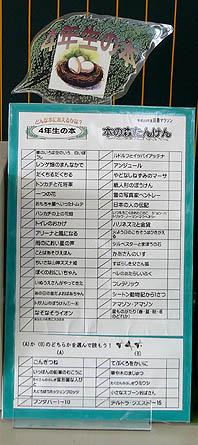 4年生の本リスト.jpg