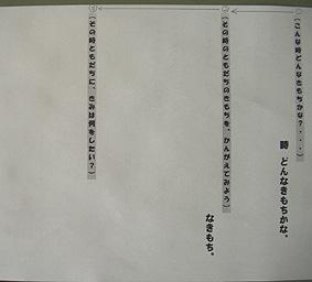 5年生のともだち裏jpg.JPG