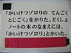 〇×3jpg.JPG