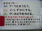 〇×答え jpg.JPG