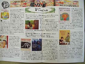 いのちの本.jpg