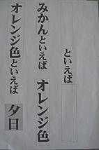 みかんといえばjpg.JPG