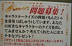 もんだいぼしゅうjpg.JPG
