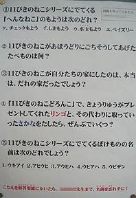 11ぴきのねこクイズ.jpg