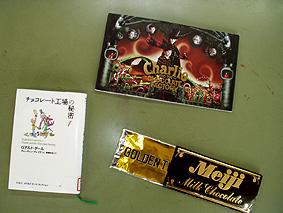 チャーリーとチョコレート工場.jpg