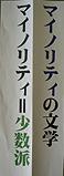 マイノリティの文学.jpg