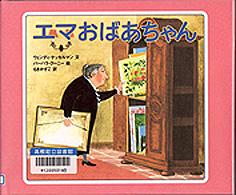 エマおばあちゃんjpg.JPG