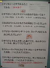 ティモシーとサラクイズjpg.JPG