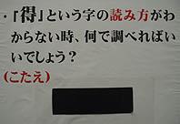 漢字ォ典1jpg.JPG