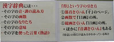 漢字ォ典2.jpg
