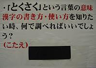 国語ォ典1jpg.JPG