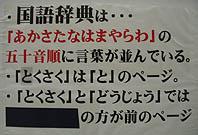 国語ォ典2.jpg