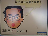 浅川テーィーチャーjpg.JPG
