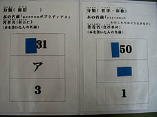 分類シール拡大jpg.JPG
