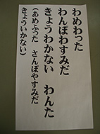 名称未設定 1.わめわったjpg.JPG