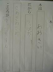 木グループ.jpg