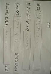 六月グループ.jpg