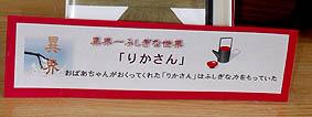 りかさんタイトルjpg.JPG