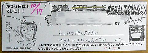 イエローカード.jpg