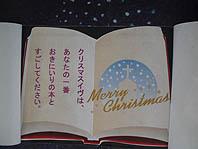 クリスマスイヴはjpg.JPG
