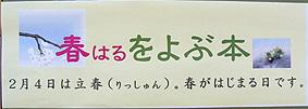 春yobuhonn.jpg