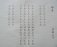 草野心平.jpg